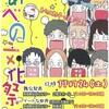 大阪■11/24■あべの文化祭
