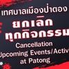 年末年始の各イベント中止!