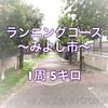 【ランニングコース】みよし市〜5kmコース〜