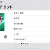 【ウイイレアプリ2019】FPデリフトレベマ能力値!!