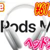 【Apple】Appleがヤベぇものを発売した!~AirPods Max