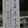 たのせ特別漁区  6月6日(土) オープン