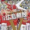 今日のカープ本:『週刊ベースボール 2017年 10/2 号』は、カープ優勝特集号!