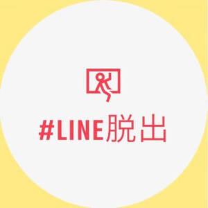 【イベント紹介】毎日20時開催!LINEで遊べる60分の脱出ゲーム「#LINE脱出」を紹介
