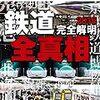 JR北海道の路線・区間別収支