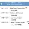 1月 表現のクラス テーマ