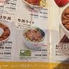 すき家の糖質制限メニュー、牛丼ライトを食べてみた!
