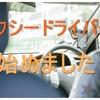 30代で転職 !タクシードライバーがおすすめな理由を紹介