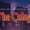 SEKAI NO OWARI TOUR 2019「The Colors」& SUMMER SONIC 2019セットリスト