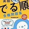問題集を買って、英語学習についてボヤく。