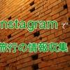 Instagram ❨インスタ❩で情報収集!観光スポット・グルメスポットを探す~台湾編~