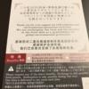 リッチモンドホテルの清掃不要ECOキャンペーンは500円分のクオカードが貰える素晴らしいキャンペーン