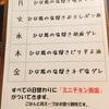 浜松町・ランチで鶏肉を食べたいならここがオススメ「ふくの鳥」🍗