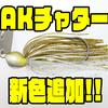 【一誠】人気のオススメチャターベイト「AKチャター」に新色追加!
