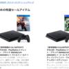 PS4が爆安になってます♪【Amazonサイバーマンデーセール】