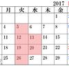 12月の休日カレンダー