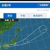 台風3号は、神様台風となるや?否や?