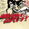 漫画投句「厳格に訊け!」(小林よしのり)