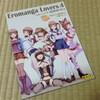 エロマンガの現在を切り取る。『Eromanga Lovers Vol.4』