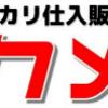 『【ラクメリ】楽天×メルカリで収入の柱構築メソッド!』  ネットで話題沸騰!