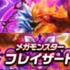 【DQウォーク】メガモンスター フレイザード 攻略 (12/28-1/28)