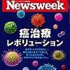 M Newsweek (ニューズウィーク日本版) 2017年 8/8 号 癌治療レボリューション/核開発を支える中朝貿易の闇/制裁逃れはこうして続く