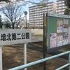 成増北第二公園 (なりますきただいにこうえん)