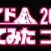 ボーカロイドうたわせてみたコンテスト2014 作品募集中!