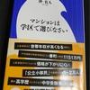 『マンションは学区で選びなさい』の感想と東京の学校や教育環境を考えた