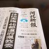河北新報 2/29(掲載)