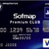 クレジット機能付きのソフマッププレミアムクラブをやめる方法