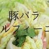 「料理挑戦」ダッチオーブンで無水料理!! 白菜と豚バラのミルフィーユを作ってみた!!
