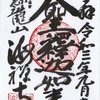 海禅寺(東京・青梅市)の御朱印