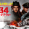 【評価・感想】いかにもB級なロシア映画『T-34 レジェンド・オブ・ウォー』が最近みた戦争映画の中で最高だった話