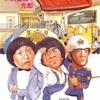 東方的威風 もしくはホトトタイマホー (1983. 成龍)
