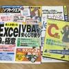 日経ソフトウエア2016年8月号