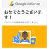 ■ 「サイトのナビゲーションが困難」で審査落ちから合格!Googleアドセンス