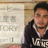 【コーヒー生産者STORY part8】仲買人はつらいよ。