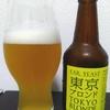 東京ブロンドがグレープフルーツ美味い | 国産クラフトビール