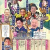 大阪■9/25(火)■天神寄席 九月席 大阪弁ラクゴ論