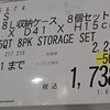 コストコのオススメ商品☆2週間前( ´∀` )