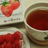 いちごの風味がしっかり楽しめる!【えいこく屋紅茶店】贅沢なフルーツティー いちご