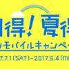 イオンモバイル「納得!夏得!イオンモバイルキャンペーン」で新規・MNPはSIM1円!シェア音声プランでおトクにMNP弾作成?!