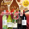 【検証】ちょびリッチのワイン案件はお得なのか? 年末はお酒のモニターが一杯で嬉しい限り!