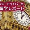 2015イギリス語学留学vol.6 出席率100%の楽しい英語の授業|MKタクシー河野伸二
