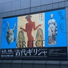 特別展「古代ギリシャ」@東京国立博物館
