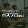 【ベトナム】PIXTA VIETNAMが担うポストプロダクション業務とは?