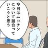 【1ページ漫画】会議