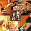 【オススメ5店】名古屋(名古屋駅/西区/中村区)(愛知)にある和食が人気のお店