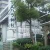 大阪の不動産営業マンの休日は、散歩がてらにサムハラ神社に行ってきた。